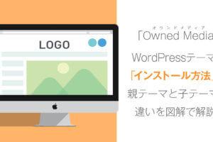 【図解】WordPressテーマのインストール方法と親テーマと子テーマの違い