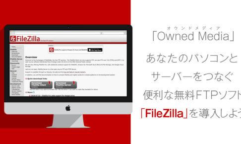 これは便利!FTPソフトfilezilla(ファイルジラ)の使い方と設定方法