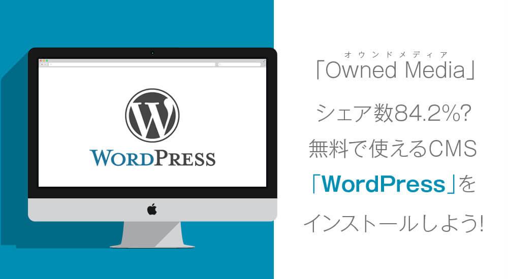【完全図解】WordPressのインストール方法