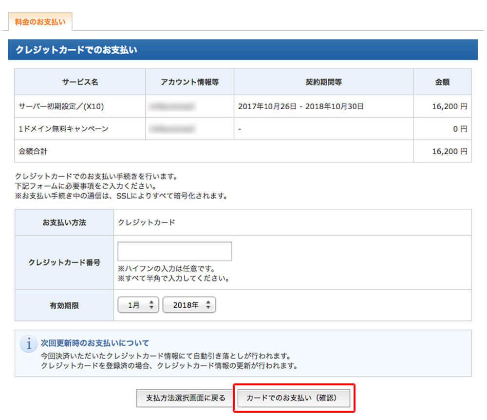 エックスサーバー料金支払い画面