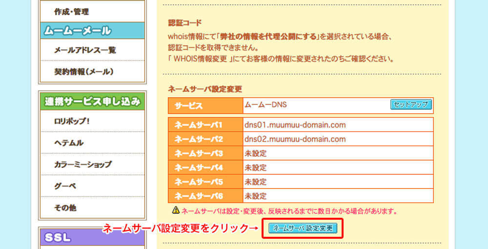 ムームードメイン:ネームサーバ変更