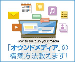 オウンドメディア構築方法