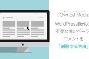 【図解】WordPressの固定ページやコメントを削除する方法