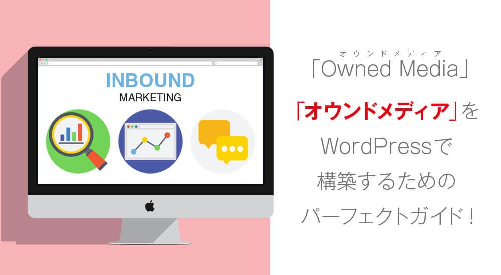 これで完璧!WordPressでオウンドメディアを構築する流れを全て解説!