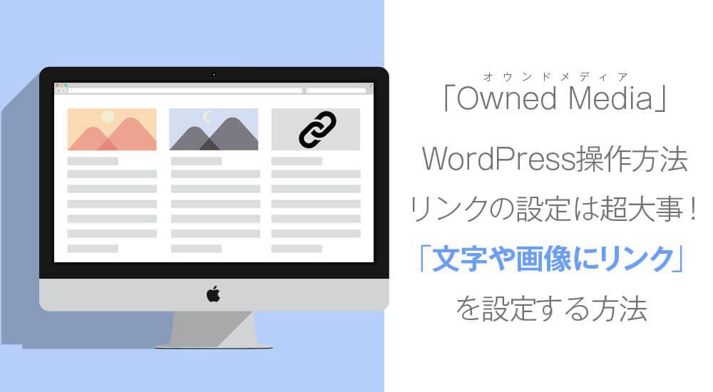 【WordPress】文字や画像にリンクを設定する方法