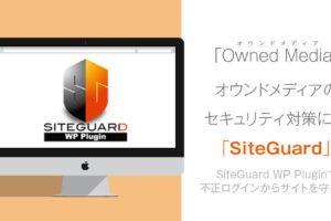 WordPressのセキュリティ対策はSiteGuard WP Pluginにお任せ!