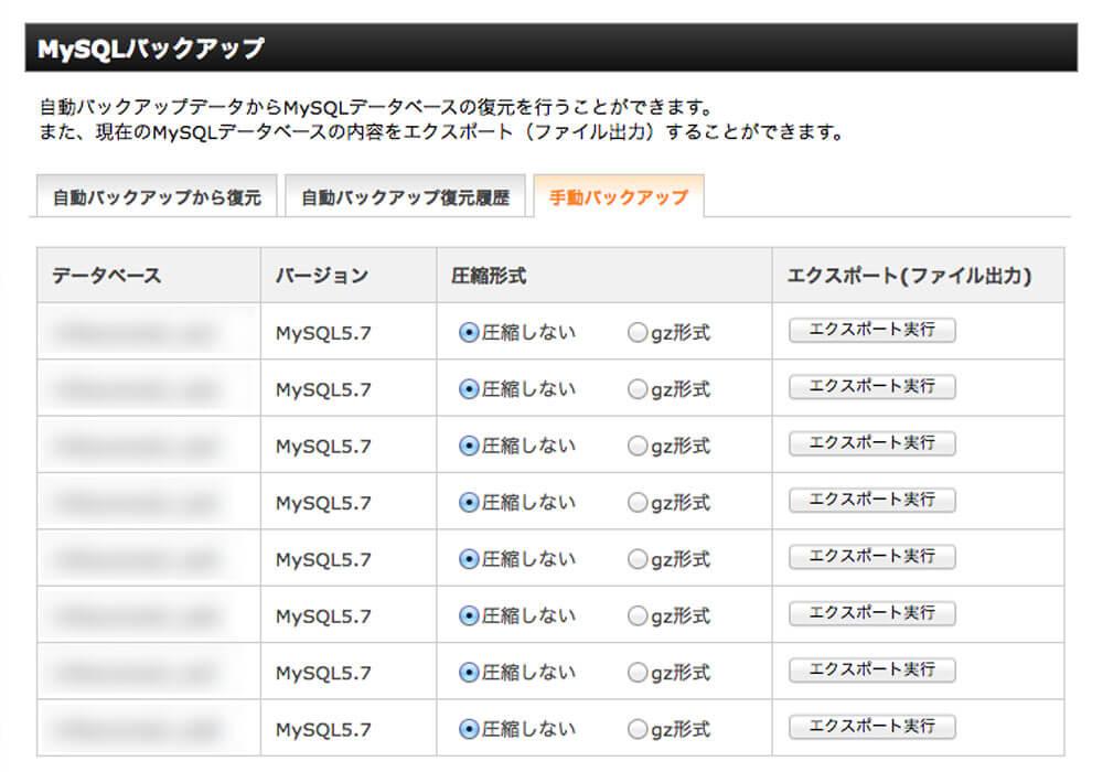 MySQLバックアップ