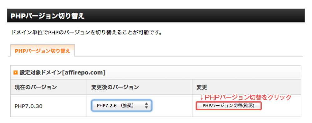 PHPバージョンの切替