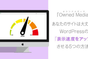 WordPressを高速化!サイトの表示速度をアップさせる5つの方法!