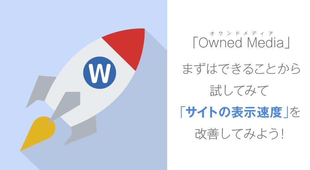 WordPressを高速化する5つの方法