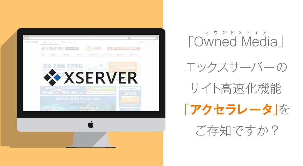 WordPress高速化対策⑤:サーバーの高速化設定