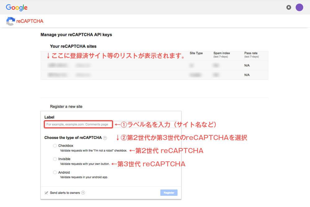 reCAPTCHAのアカウント登録ページ