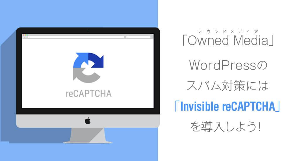 WordPressのスパム対策に最適なInvisible reCAPTCHAの導入方法!