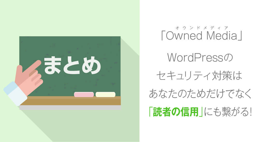 WordPressにInvisible reCAPTCHAを導入する方法まとめ