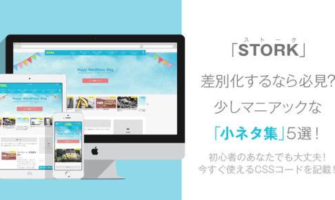 WPテーマ「STORK」カスタマイズ!〜番外編小ネタ集5選
