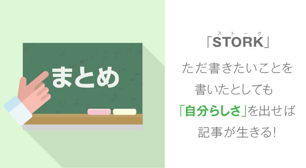 STORKカスタマイズ!〜番外編小ネタ集まとめ