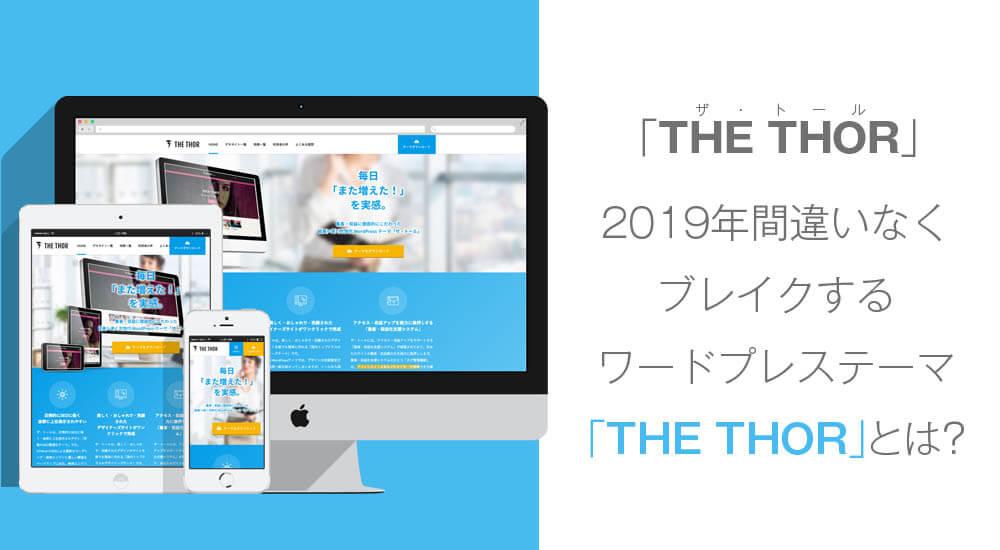 WordPressテーマ「THE THOR(ザ・トール)」がなかなかスゴイ!
