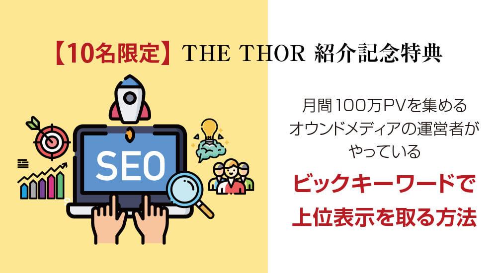 【10名限定】THE THOR紹介記念特典