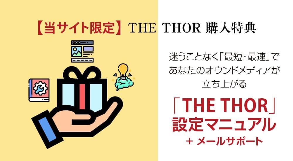 【当サイト限定】THE THOR(ザ・トール)購入特典