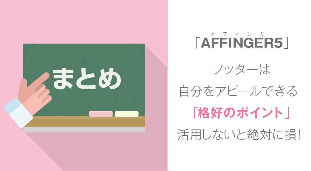 AFFINGER5の3列フッターを上手く活用しよう!