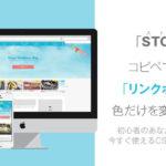 WPテーマ「STORK」カスタマイズ!リンクボタンの色だけを変える方法!