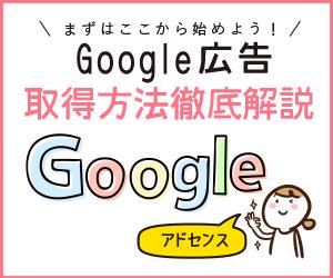 Googleアドセンス取得方法