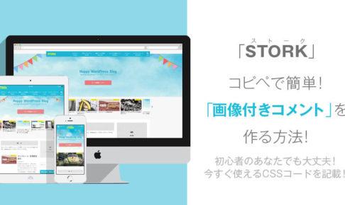 【STORK】カスタマイズ!画像付きコメントを作る方法!