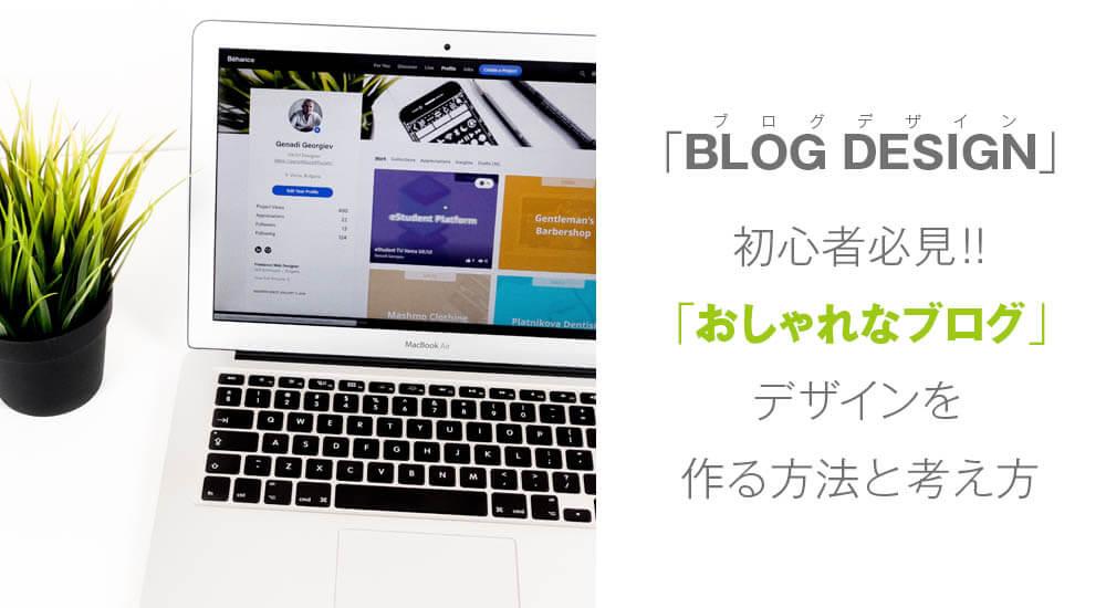 おしゃれなブログデザインを作る方法!