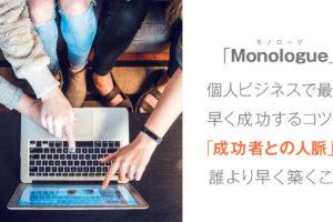 Monologue 〜Advance(モノローグ・アドバンス)が最強の理由!