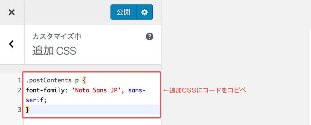 追加CSS