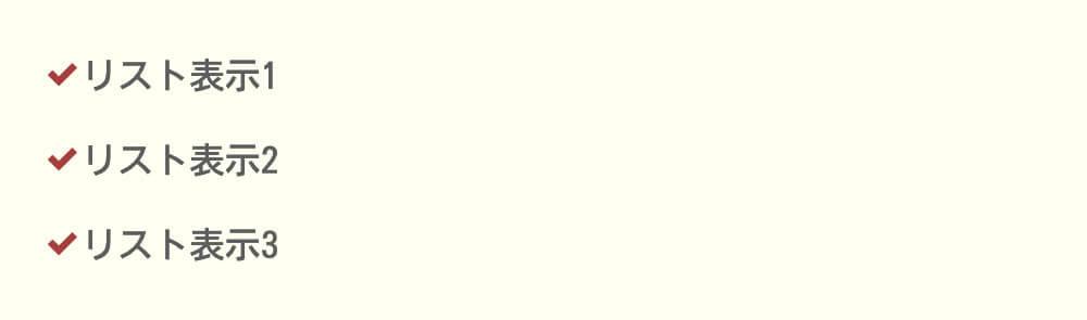 チェックアイコンのリストデザイン(2)