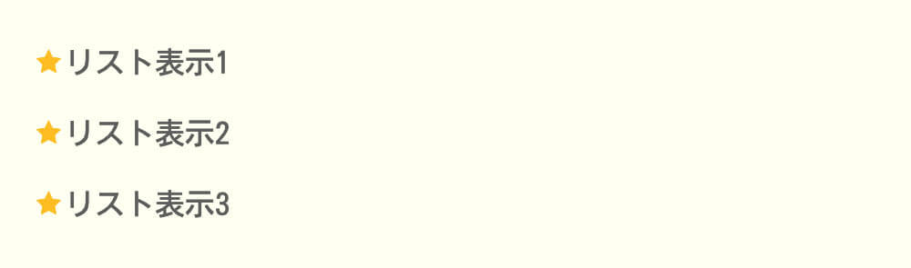 星マークのリストデザイン