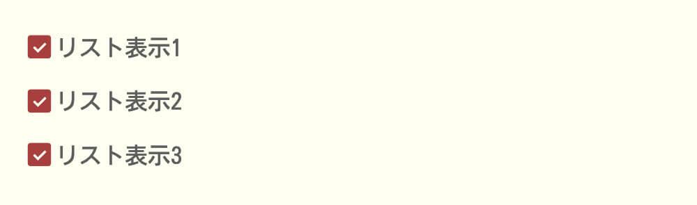 チェックアイコンのリストデザイン(3)