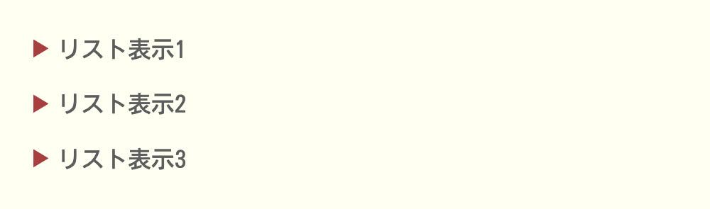 右向き三角のチェックリスト(2)