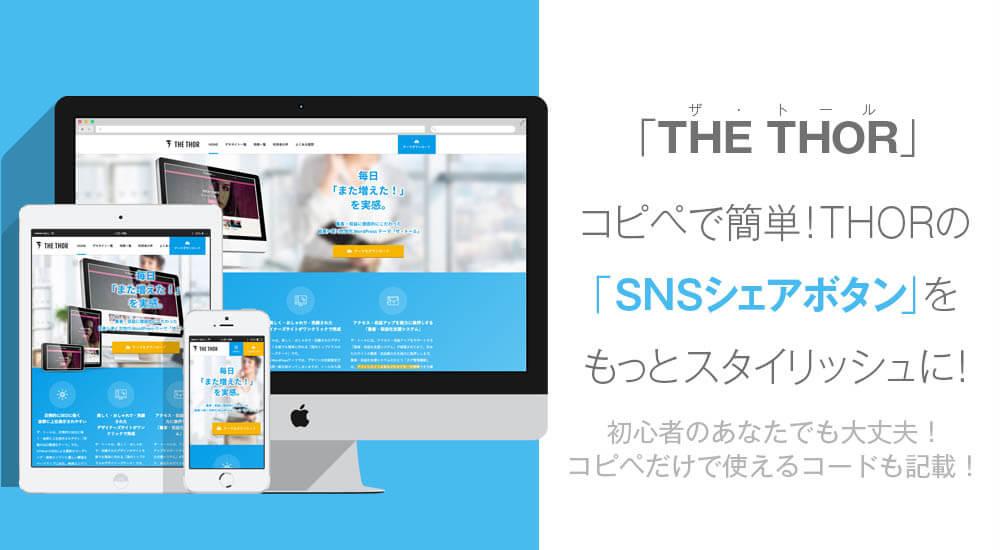 【コピペだけ!】THE THORのSNSボタンをカスタマイズ!