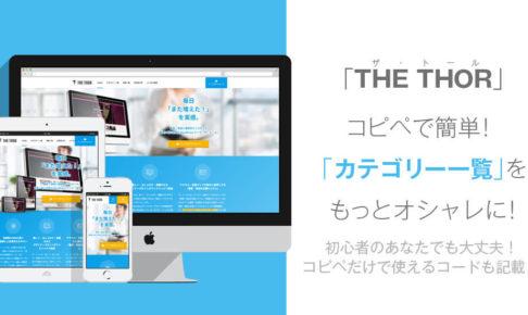 【コピペだけ!】THE THORのカテゴリーをカスタマイズ!