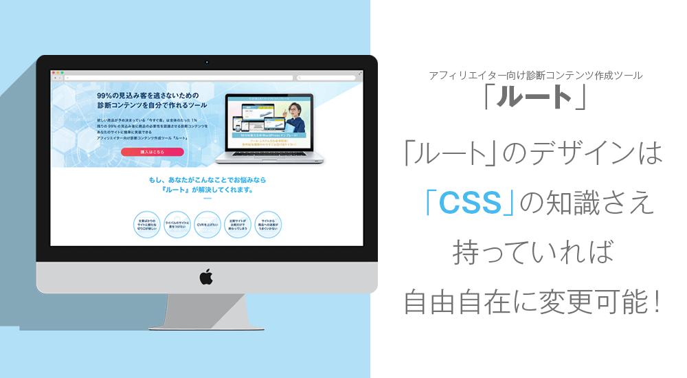 「ルート」はサイトデザインに合わせたカスタマイズも自由自在!