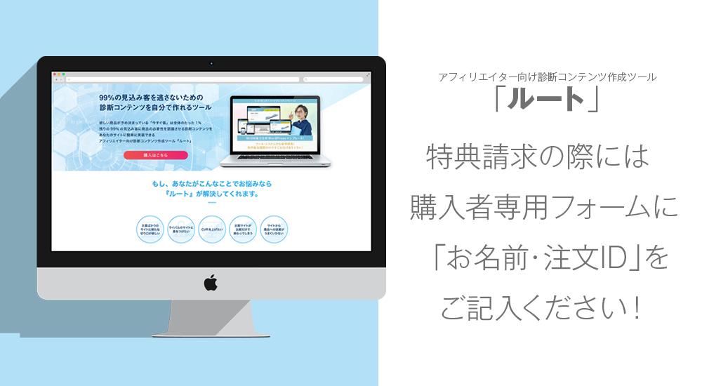 【当サイト限定】購入特典の受け取り方