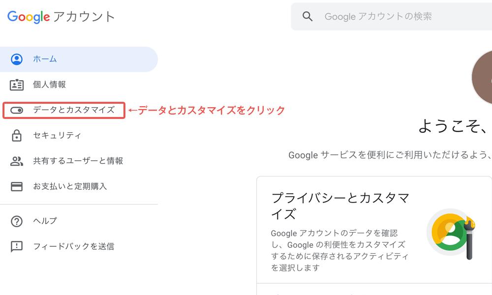 Googleアカウントの画面