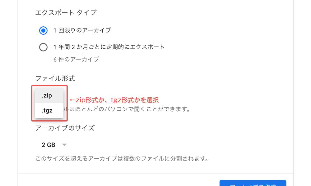 ファイル形式の選択