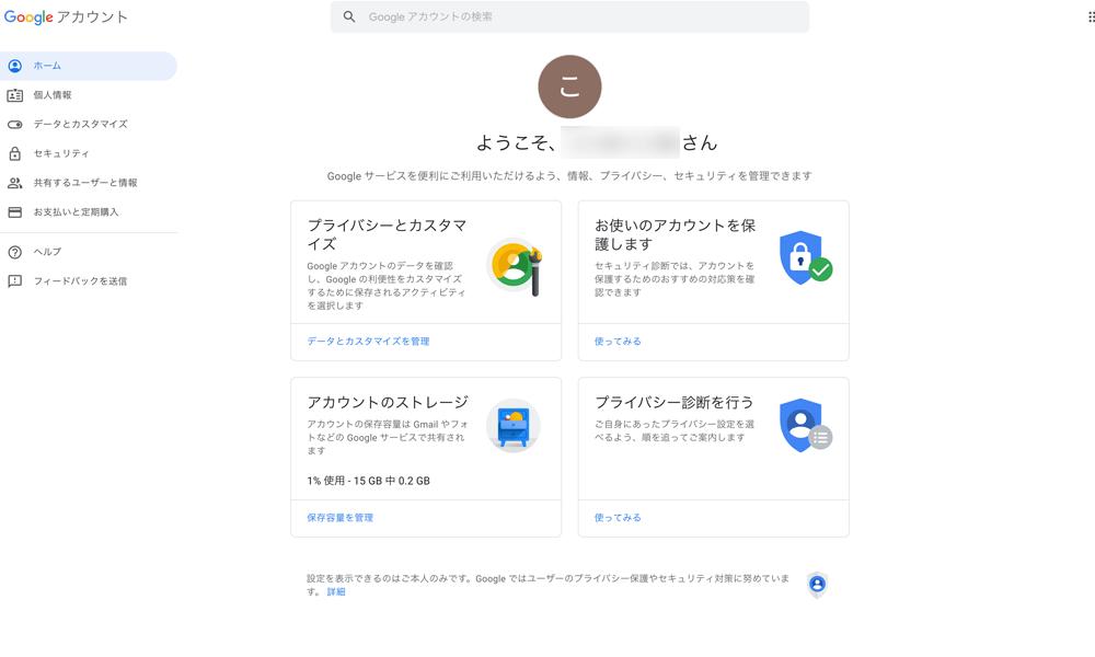 Googleアカウント画面